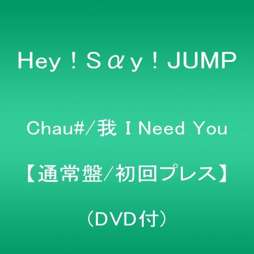 Chau#/我 I Need You 【通常盤/初回プレス】(DVD付)