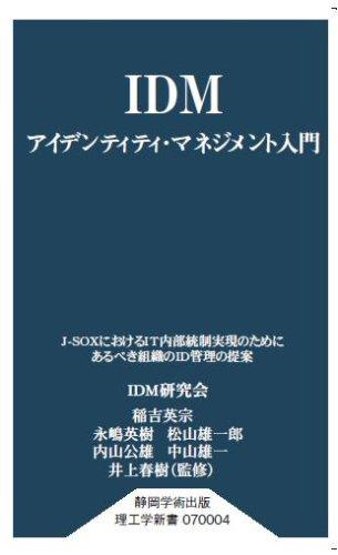 IDM アイデンティティ・マネジメント入門