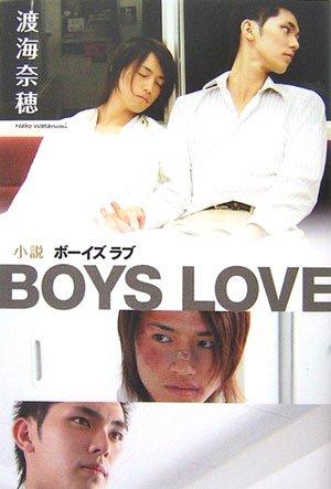 小説 BOYS LOVE