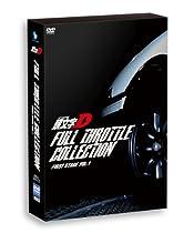 頭文字[イニシャル]D フルスロットル・コレクション -First Stage Vol.1-(CD付き) [DVD]