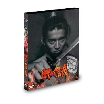織田信長 [DVD]
