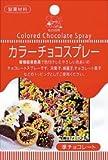 私の台所 カラーチョコスプレー