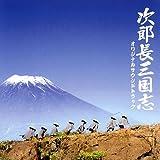 映画「次郎長三国志」オリジナルサウンドトラック