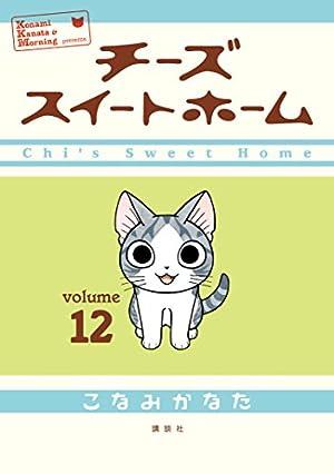 チーズスイートホーム(12) (モーニングコミックス)