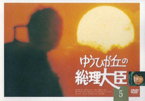ゆうひが丘の総理大臣 VOL.5 [DVD]