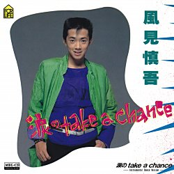 涙のtake a chance (MEG-CD)