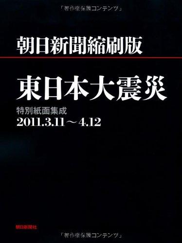 朝日新聞縮刷版 東日本大震災 特別紙面集成2011.3.11〜4.12