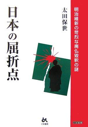 日本の屈折点―明治維新の苛烈な廃仏毀釈の謎
