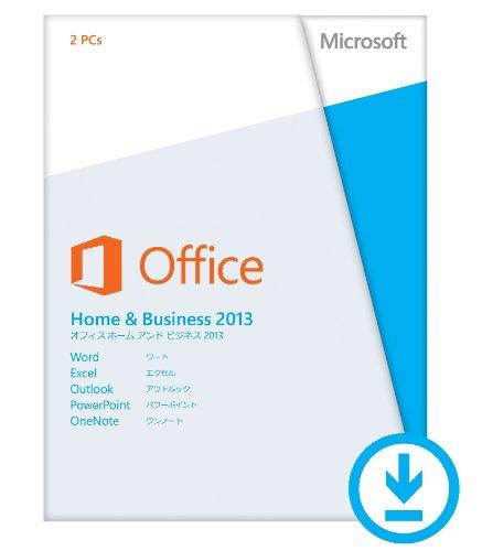 Microsoft Office Home and Business 2013 [オンラインコード] [ダウンロード][Windows版] (PC2台/1ライセンス)