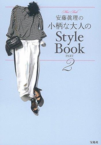 安藤眞理 小柄な大人の Style Book 大きい表紙画像
