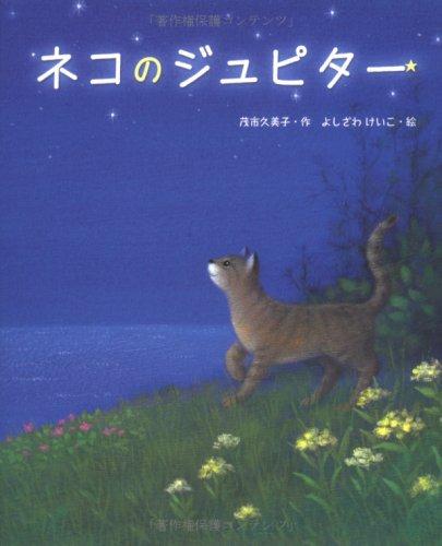 ネコのジュピター (新しい日本の幼年童話)