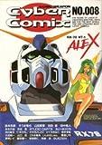サイバーコミックス 008