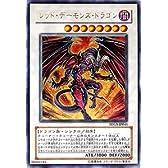 遊戯王シングルカード レッド・デーモンズ・ドラゴン ウルトラレア tdgs-jp041