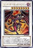 遊戯王カード 【 レッド・デーモンズ・ドラゴン 】 TDGS-JP041-UR 《ザ・デュエリスト・ジェネシス》