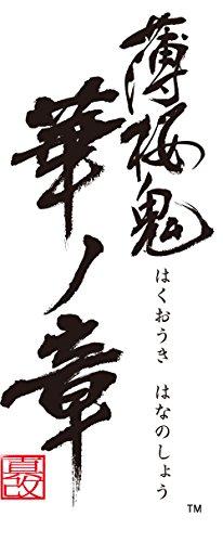薄桜鬼 真改 華ノ章 アイディアファクトリー