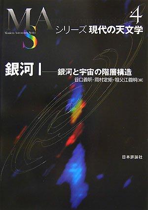 銀河〈1〉銀河と宇宙の階層構造 (シリーズ現代の天文学)