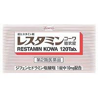【第2類医薬品】レスタミンコーワ糖衣錠 120錠×2個