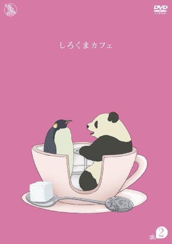 しろくまカフェ cafe.2 [DVD]