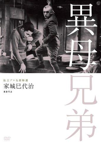 独立プロ名画特選 異母兄弟 [DVD]