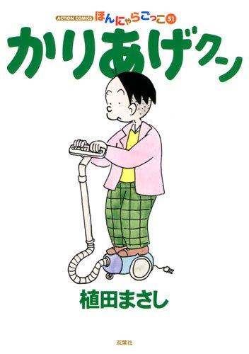 かりあげクン(51) (アクションコミックス)