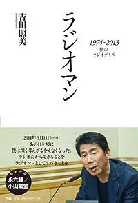 ラジオマン 1974~2013 僕のラジオデイズ