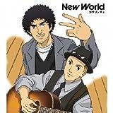 カサリンチュ「New World」