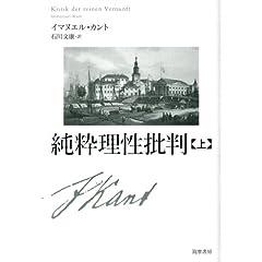 純粋理性批判  (上) (単行本)