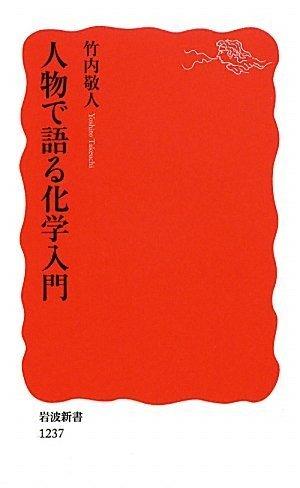 人物で語る化学入門 (岩波新書)