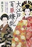 大江戸百華繚乱―大奥から遊里まで54のおんなみち (学研M文庫)