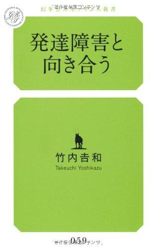 竹内吉和『発達障害と向き合う』