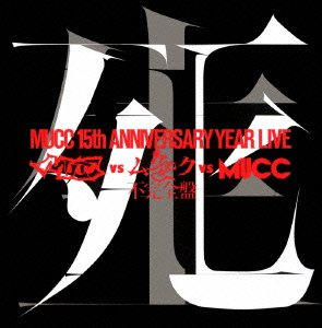 -MUCC 15th Anniversary Year Live-「MUCC vs ムック vs MUCC」不完全盤「死生」 [DVD]