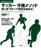 サッカー守備メソッド—個人技・グループ戦術を極める! (012sports)