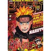 週刊少年ジャンプ 2012年4月9日号 NO.17