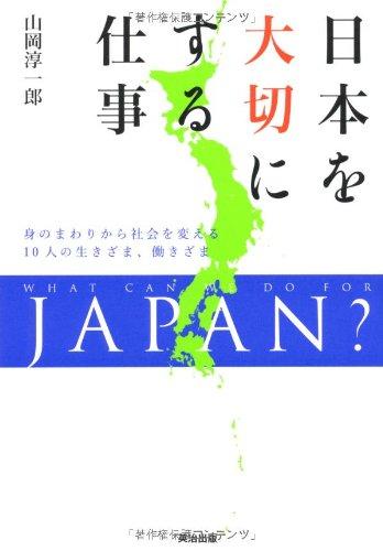日本を大切にする仕事