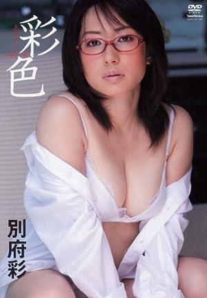 別府彩  彩色 [DVD]