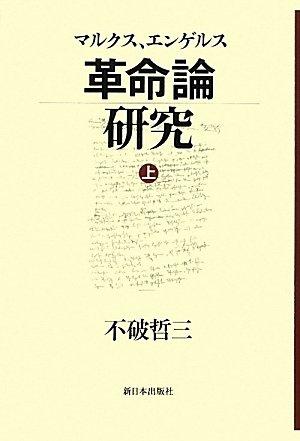 マルクス、エンゲルス革命論研究〈上〉