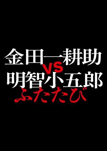 金田一耕助VS明智小五郎 ふたたび[DVD]