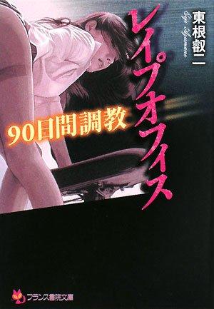 [東根叡二] レイプオフィス―90日間調教