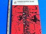 メタルギアソリッドパーフェクトガイド (KONAMI OFFICIAL GUIDEパーフェクトシリーズ)