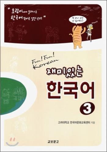 fun-korean-3-korean-edition