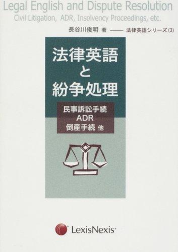 法律英語シリーズ③ 法律英語と紛争処理―民事訴訟手続・ADR・倒産手続・他