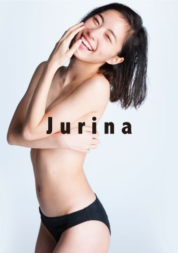 松井珠理奈ファースト写真集 Jurina