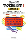 ジョーンズ マクロ経済学 1 長期成長編