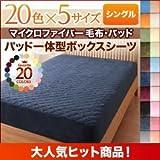 【単品】ボックスシーツ シングル ワインレッド 20色から選べるマイクロファイバー毛布・パッド パッド一体型ボックスシーツ単品