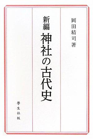 新編 神社の古代史 書影