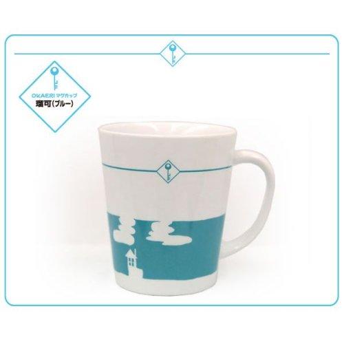 <6月初旬から中旬お届け予定商品>ラストフレンズ OKAERI マグカップ(ブルー) 瑠可 / 上野樹里