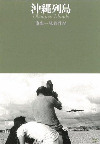 沖縄列島 [DVD]