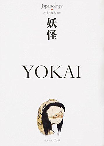 妖怪 YOKAI ジャパノロジー・コレクション (角川ソフィア文庫)