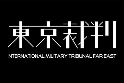 (サカキ) SAKAKI 東京裁判Tシャツ