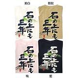 豊天商店(ブーデンしょうてん) 言霊シリーズ 石の上にも三年 スラブ天竺半袖Tシャツ